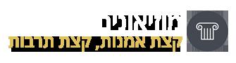 אתר המוזיאונים של ישראל